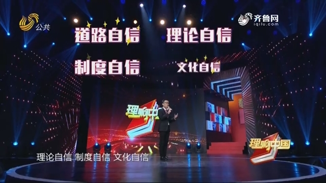20190824《理响中国》:高压输电线路检修工——王进