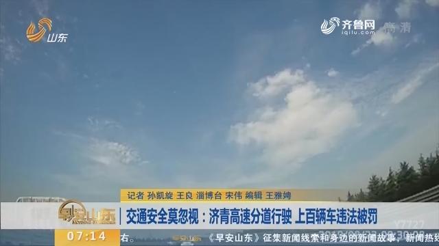 【闪电新闻排行榜】交通安全莫忽视:济青高速分道行驶 上百辆车违法被罚