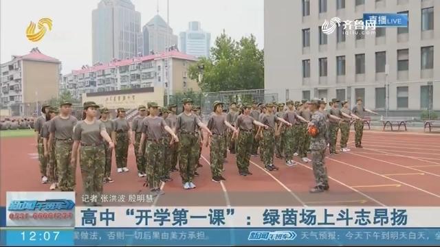 """【闪电连线】高中""""开学第一课"""":绿茵场上斗志昂扬"""