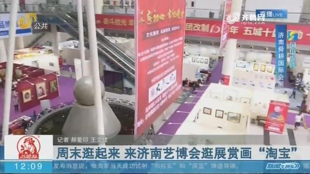 """【闪电连线】周末逛起来 来济南艺博会逛展赏画""""淘宝"""""""