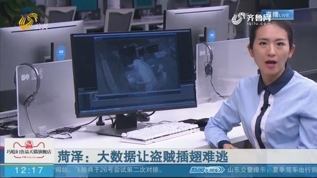 【连线编辑区】菏泽:大数据让盗贼插翅难逃