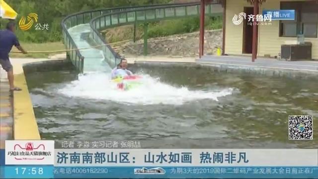 【降雨过后 泉水欢腾】济南南部山区:山水如画 热闹非凡