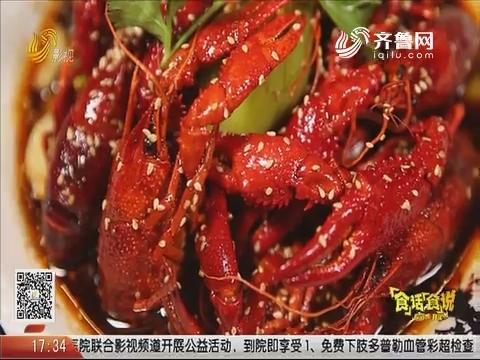 20190825《你消费我买单之食话食说》:夜宵霸主小龙虾