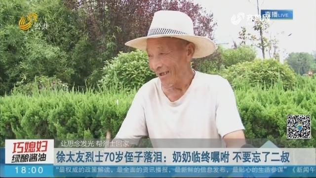 【让思念发光 帮烈士回家】徐太友烈士70岁侄子落泪:奶奶临终嘱咐 不要忘了二叔