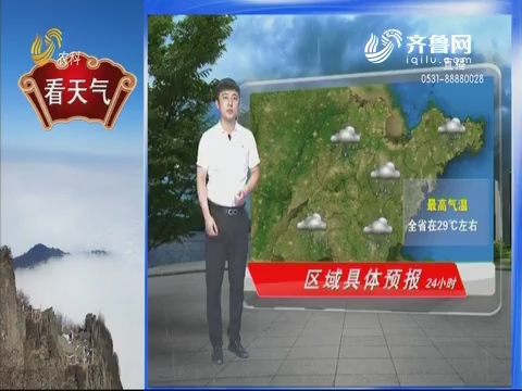 看天气:最高气温全省在29℃左右