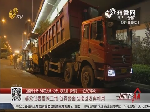 【济南经十路15年首大修】群众记者夜探工地 沥青路面也能回收再利用