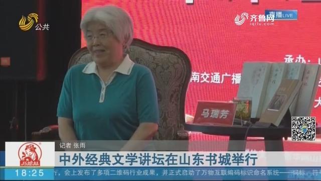 中外经典文学讲坛在山东书城举行