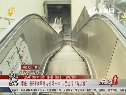 """【""""出行难""""何时休】枣庄:BRT换乘站电梯坏一半 市民出行""""有点难"""""""