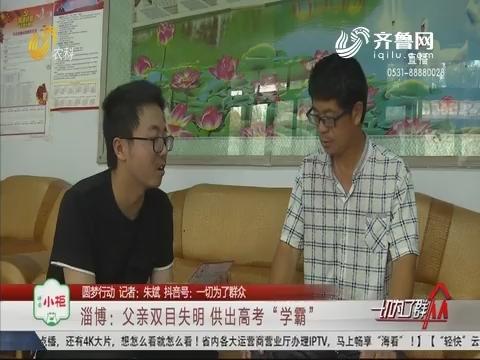 """【圆梦行动】淄博:父亲双目失明 供出高考""""学霸"""""""