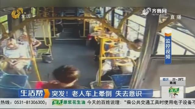 淄博:突发!老人车上晕倒 失去意识