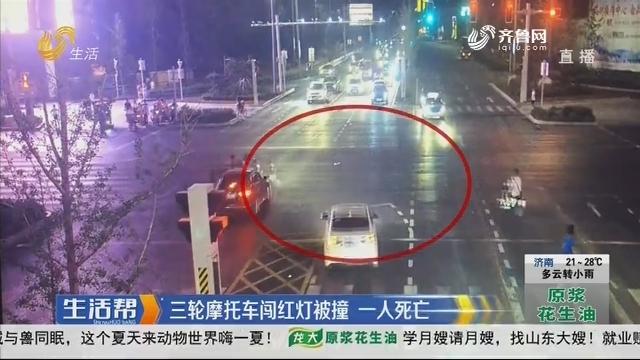 菏泽:三轮摩托车闯红灯被撞 一人死亡