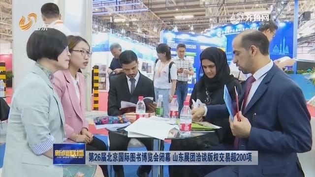 第26届北京国际图书博览会闭幕 山东展团洽谈版权交易超200项