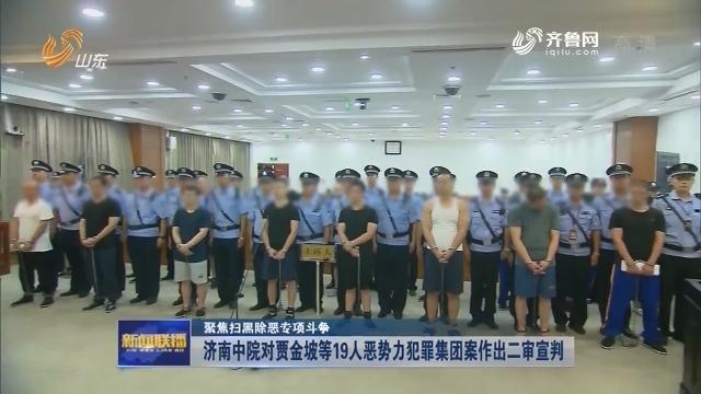 【聚焦扫黑除恶专项斗争】济南中院对贾金坡等19人恶势力犯罪集团案作出二审宣判