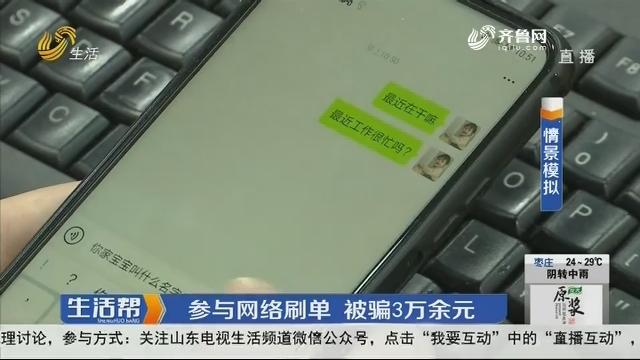 【防骗全民行】参与网络刷单 被骗3万余元
