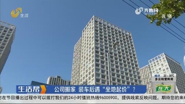 """【每周红榜】济南:公司搬家 装车后遇""""坐地起价""""?"""