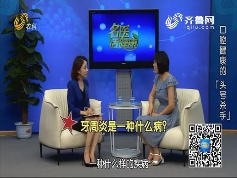 """20190825《名医话健康》:名医段学静——口腔健康的""""头号杀手"""""""