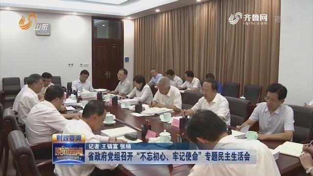 """省政府黨組召開""""不忘初心、牢記使命""""專題民主生活會"""