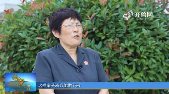 《法院在线》08-24播出《海阳法官宋雪英:敢啃硬骨头 审案4600余件》