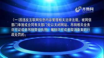 《法院在线》08-24播出《网络造谣将列入失信名单》