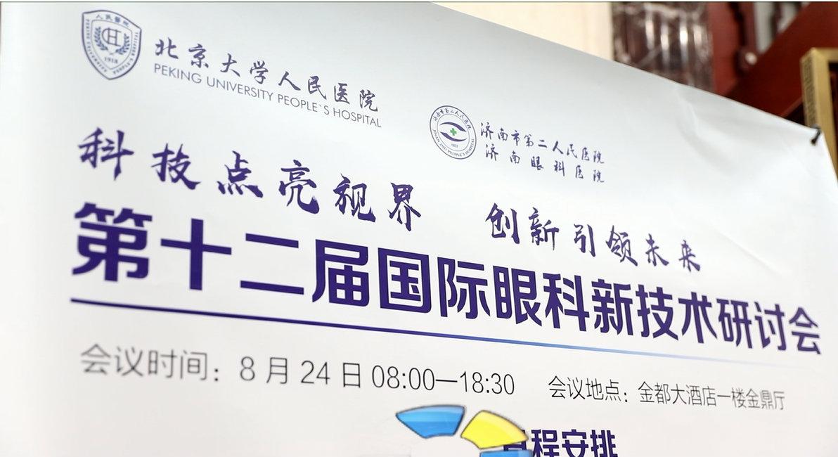 济南市二院与明尼苏达医学院达成合作协议助力医教研再上一个新台阶