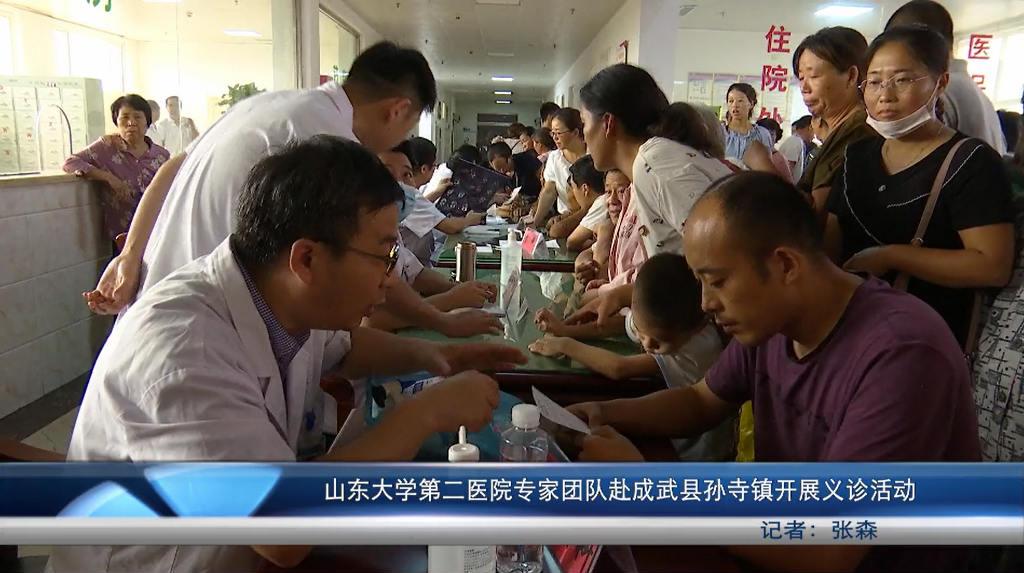 山东大学第二医院专家团队到成武县开展义诊活动