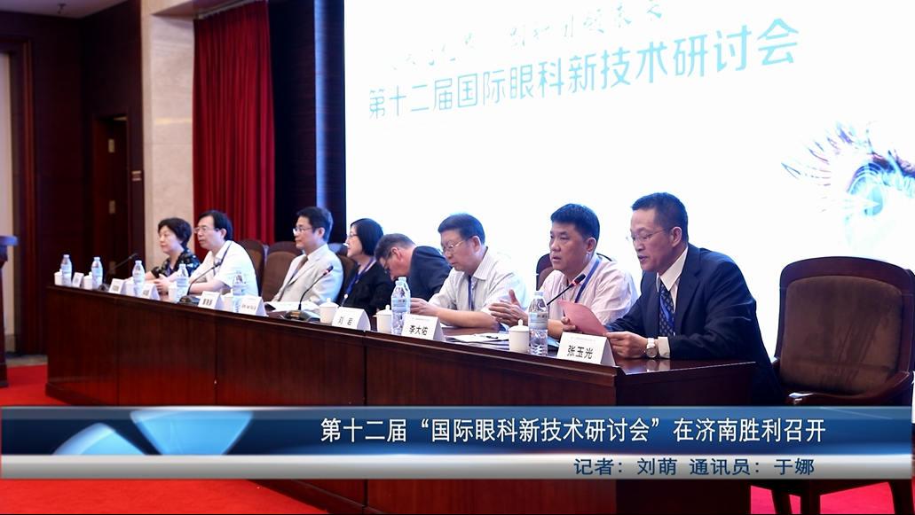 """第十二届""""国际眼科新技术研讨会""""在济南胜利召开"""