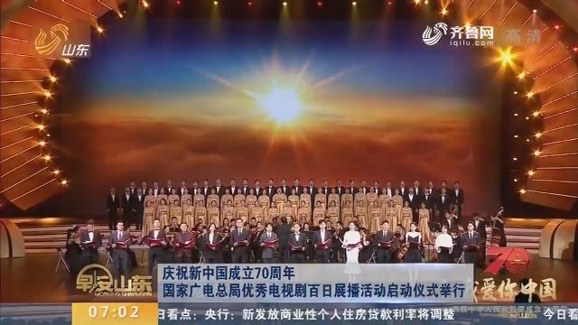 庆祝新中国成立70周年 国家广电总局优秀电视剧百日展播活动启动仪式举行