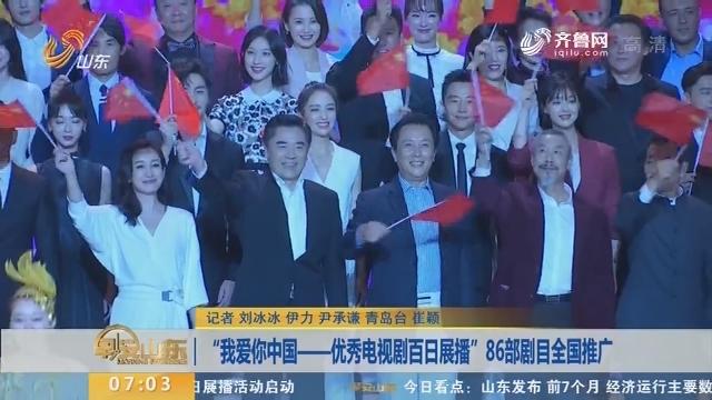 """""""我爱你中国——优秀电视剧百日展播""""86部剧目全国推广"""