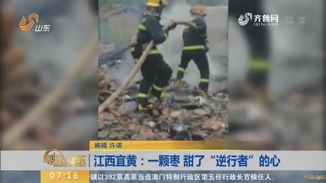 """【闪电新闻排行榜】江西宜黄:一颗枣 甜了""""逆行者""""的心"""