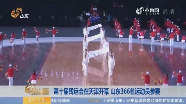 第十届残运会在天津开幕 山东366名运动员参赛