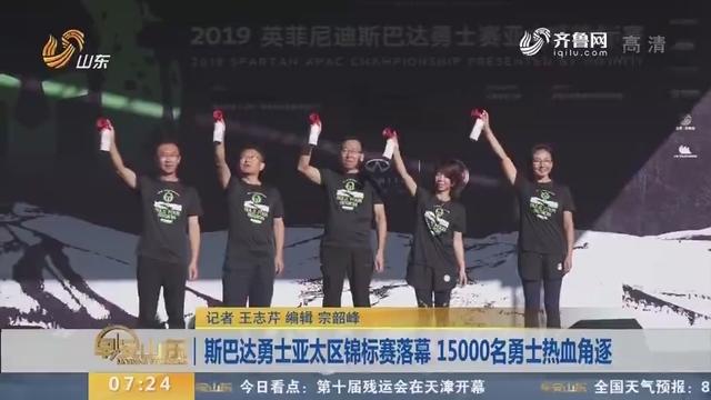 斯巴达勇士亚太区锦标赛落幕 15000名勇士热血角逐