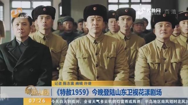 《特赦1959》8月26日晚登陆山东卫视花漾剧场