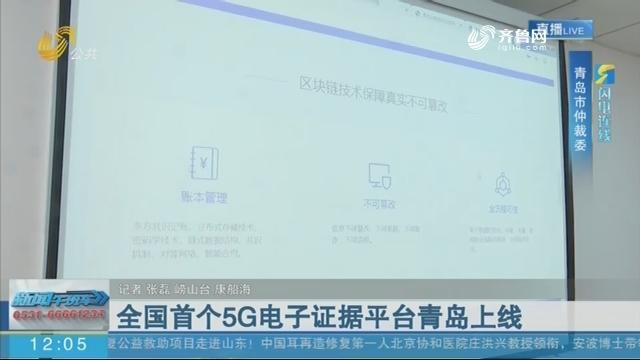 【闪电连线】全国首个5G电子证据平台青岛上线