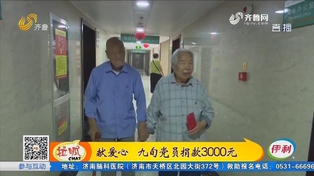 淄博:献爱心 九旬党员捐款3000元