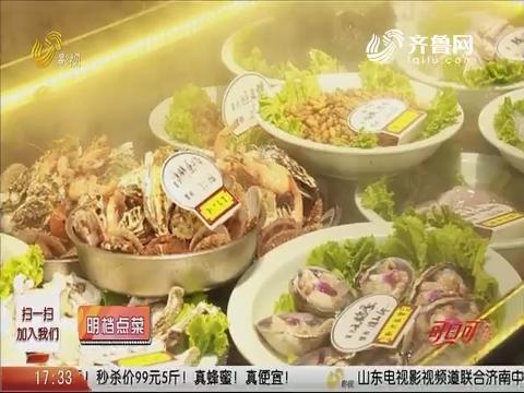 20190826《你消費我買單之食話食說》:淄博本地人推薦餐廳