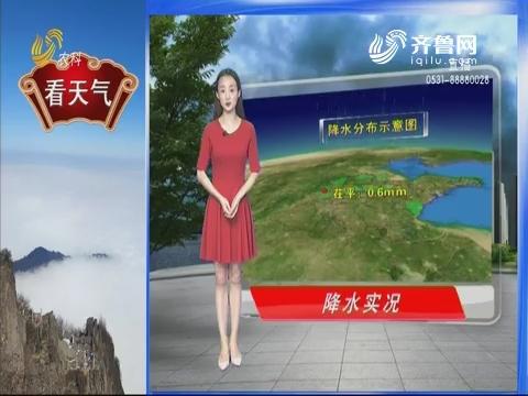 看天气:天气比较舒适 多云为主