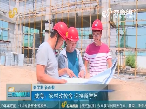【新学期 新面貌】威海:农村改校舍 迎接新学年