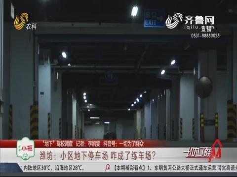 """【""""地下""""驾校调查】潍坊:小区地下停车场 咋成了练车场?"""