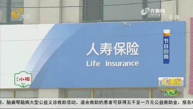 """滨州:买了保险 住院为啥被""""退保""""?"""