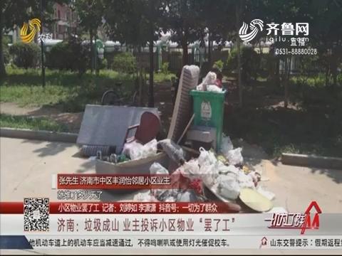 """【小区物业罢了工】济南:垃圾成山 业主投诉小区物业""""罢了工"""""""