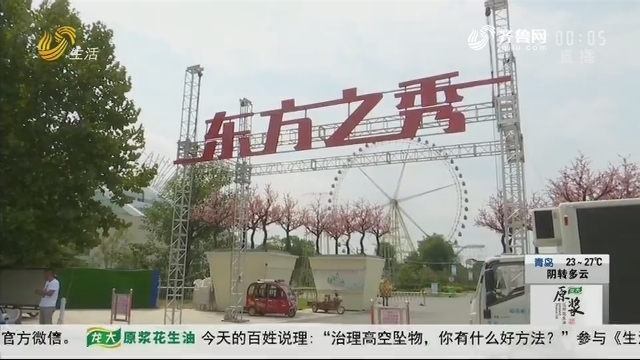 济宁:游乐园设施漏电 多人触电一死三伤