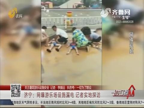 【关注暑期游乐设施安全】济宁:网曝游乐场设施漏电 记者实地探访