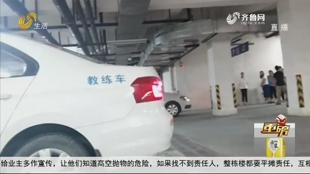 【重磅】潍坊:小区地下停车场 成了练车场?