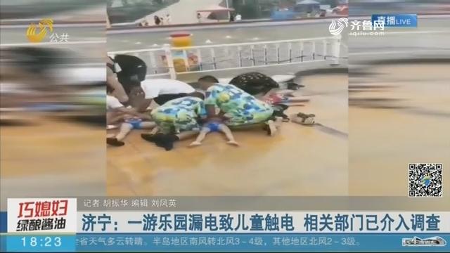济宁:一游乐园漏电致儿童触电 相关部门已介入调查