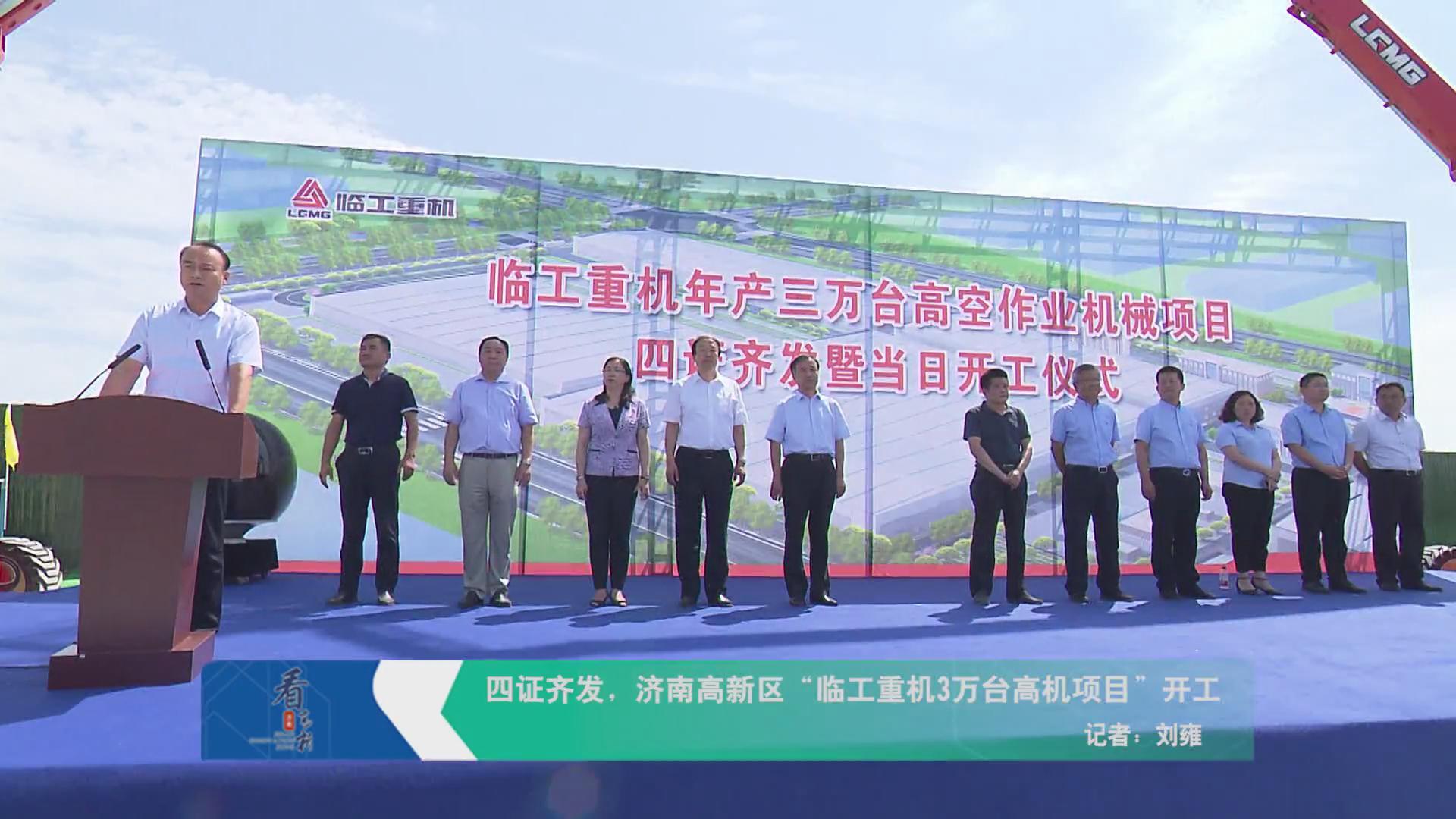 """四证齐发,济南高新区""""临工重机3万台高机项目""""开工"""