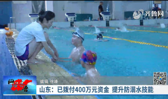 《问安齐鲁》08-25播出《山东:已拨付400万资金 提升防溺水技能》