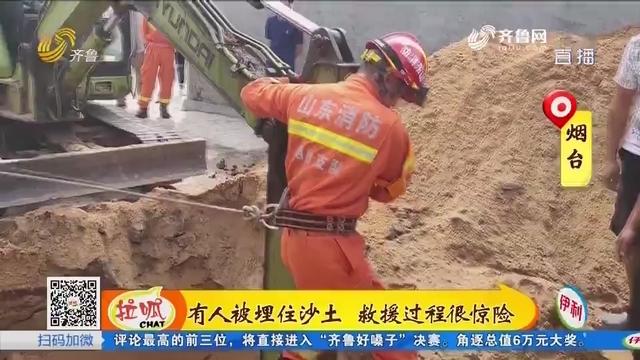 烟台:有人被埋住沙土 救援过程很惊险
