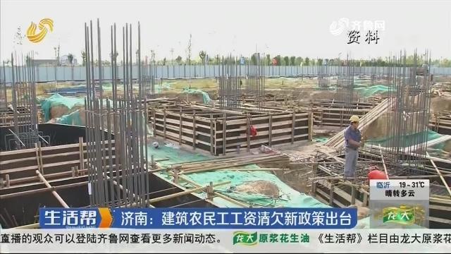 济南:建筑农民工工资清欠新政策出台