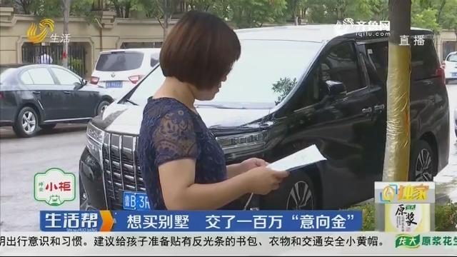 """【独家】潍坊:想买别墅 交了一百万""""意向金"""""""