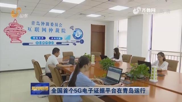 全国首个5G电子证据平台青岛运行